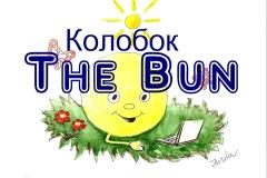 The-Bun_Сказка-Колобок_jurita_page-16